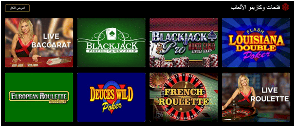 Games at the first Arabic online casino.